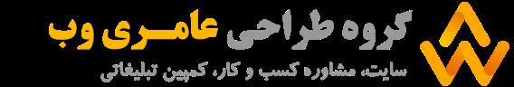 طراحی و خدمات سایت عامری وب