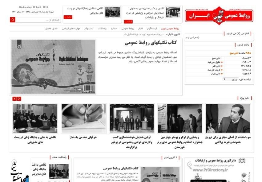 روابط عمومی نوین ایران