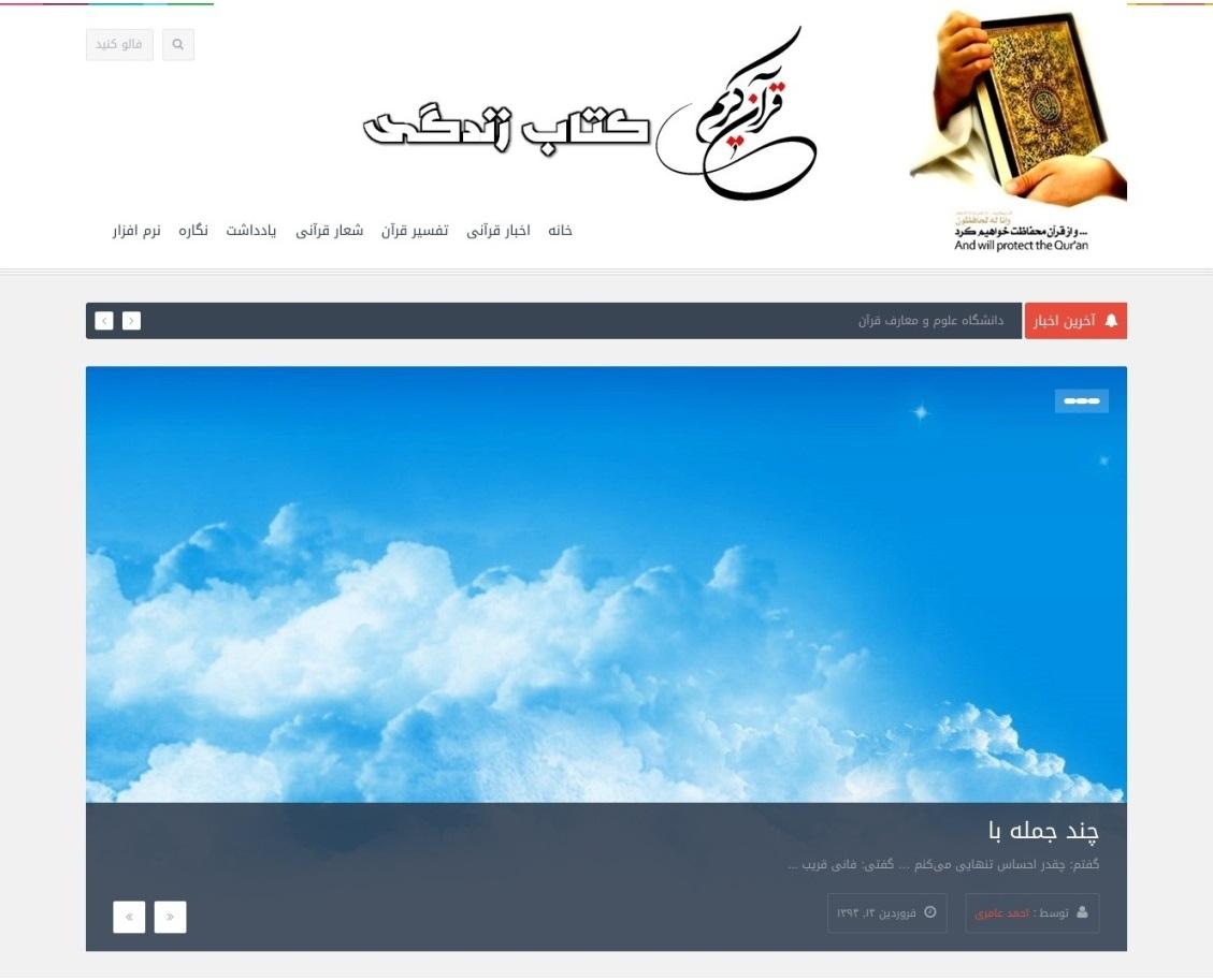 قرآن کتاب زندگی